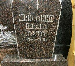 Вертикальный памятник из гранита «Елизовский» с подставкой